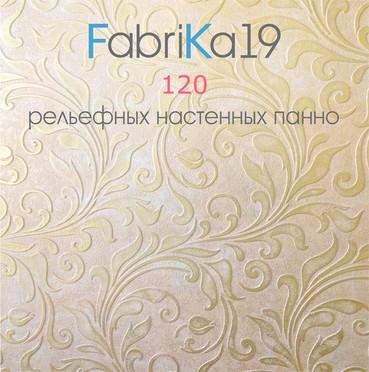 Обои FabriKa 19